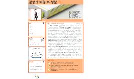 글쓰기와 의사소통 - 예문 4