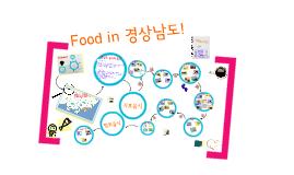 food in 경상남도