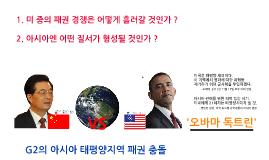 중국정치론 - 토론