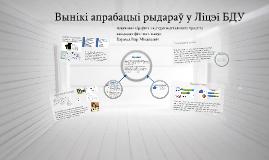 О ходе и предварительных результатах экспериментальной деятельности по внедрению ридеров в системе образования
