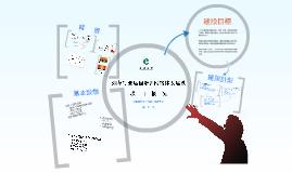 烟草行业远程培训网络体系建设项目概况