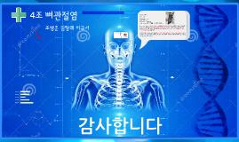 4조 뼈관절염
