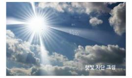 햇빛차단크림
