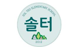 Copy of 솔터초등학교소개