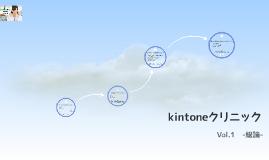 kintoneクリニック