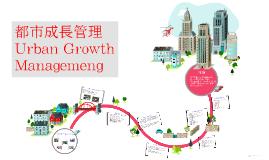都市成長管理