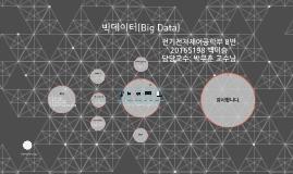 Copy of 빅데이터(Big Data)