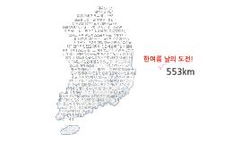 2007690015 김용근 553km