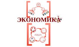 Copy of ЭКОНОМИКА