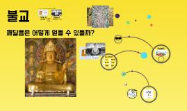 Copy of 불교 윤리 사상