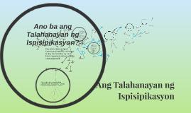 Ang Talahanayan ng Ispisipikasyon