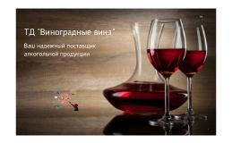 ТД Виноградные Вина
