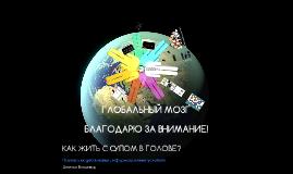 V.Deviatov KAK S SUPOM