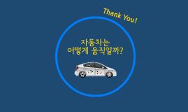 자동차는 어떻게 움직일까?