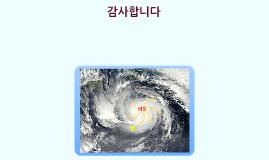 Copy of 태풍이 생기는 과정