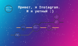 Instagram. Киев. Оригинал