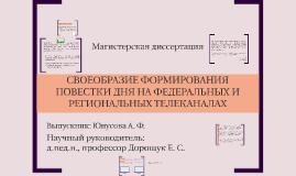 Copy of Copy of Выпускная квалификационная работа