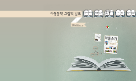 Copy of 아동문학 그림책 발표