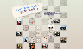 지역아동센터 이해와 시끌벅적 자원봉사