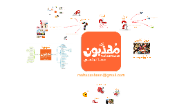 Copy of Mohazzaboon