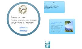 Доклад на тему: Неотехнологические теории международной торг