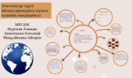 Әлемнің әр түрлі аймақтарындағы жұмыс күшінің миграциясы