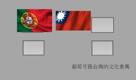 葡萄牙跟台灣的文化差異