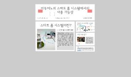 아두이노의 스마트 홈 시스템에서의 사용 가능성