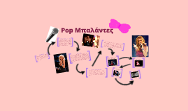Copy of Pop Μπαλάντες