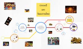 ประเพณีและวัฒนธรรมไทย