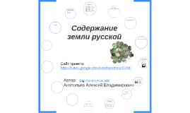 Содержание земли русской