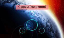 Поздравляем планету с днем рождения Руслана и Альфа- Зет!