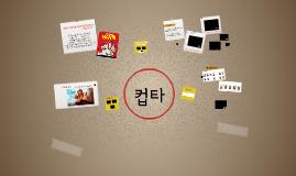 Copy of Copy of 150529 컵타1차시 동료장학