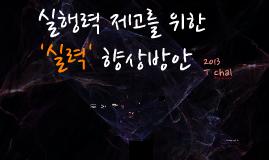 Copy of 발표