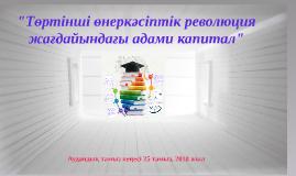 Августовский конференция 2018