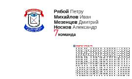 Рябой Петру