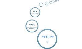 Copy of 도핑방지교육(일반)