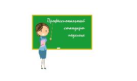 Профстандарт педагога — это перечень требований, определяю