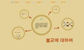 불교 발표자료