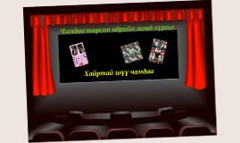 Copy of Galaxyland 3D Theatre Ride Improvement