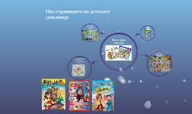 Низ страниците на детските списанија
