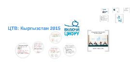 ЦТВ: Опыт Кыргызстана 2015