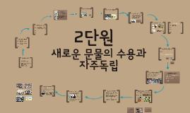사회 2학기 2단원