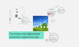 Системы сертификации зеленого строительства