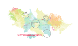 Copy of หลักการการออกแบบกราฟิก
