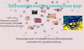 Халықаралық валюталық қор
