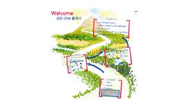 CRM플래너 소개