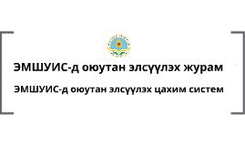 Copy of ЭМШУИС-д оюутан элсүүлэх журам