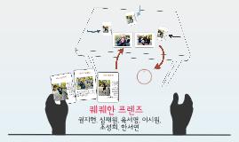 퀘퀘한 프렌즈  (권지현, 심채원, 육서영, 이시원, 조성희, 한서연)