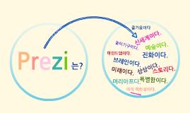 2011-2 동의파워프레젠테이션 실무과정